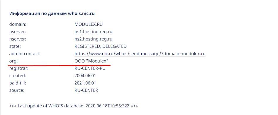 Информация о владельце домена