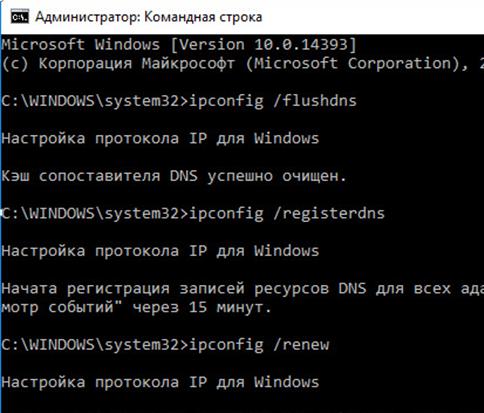 Способ устранить ошибку «DNS-сервер не отвечает»