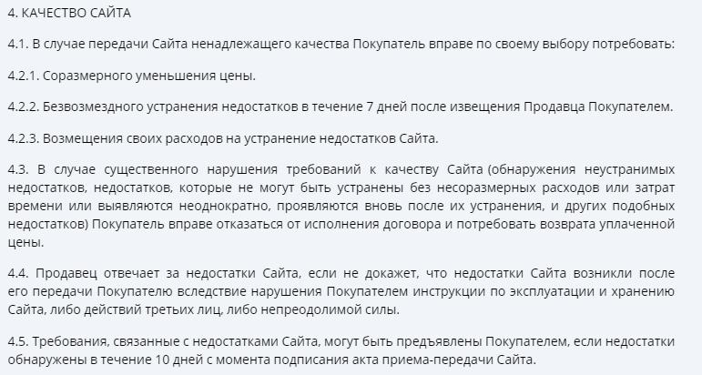 Договор на покупку домена Качество сайта