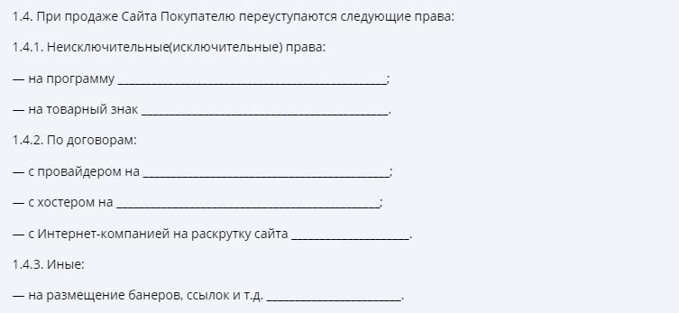 Договор на покупку домена Права покупателя