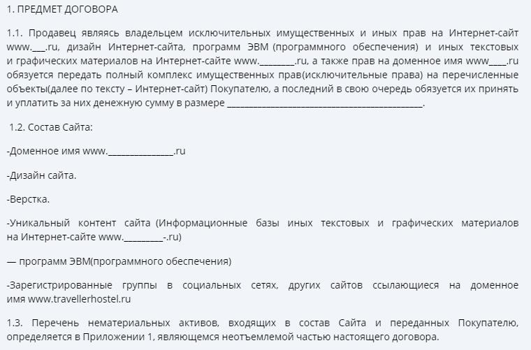 Договор на покупку домена Предмет договора