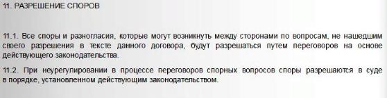 Договор на покупку домена Разрешение споров