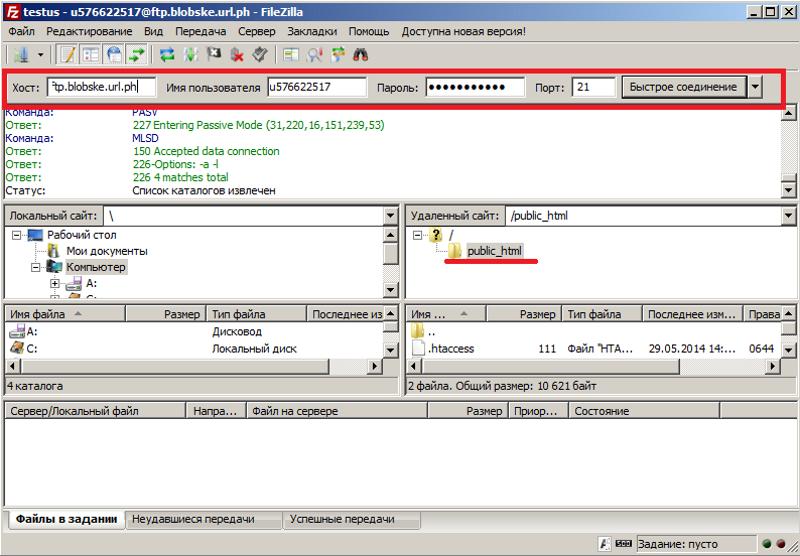 Перенос файлов через FileZilla
