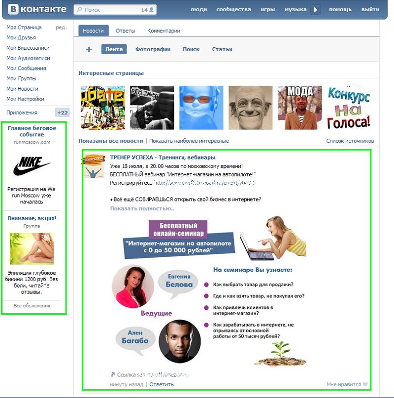 Пример таргетированной рекламы